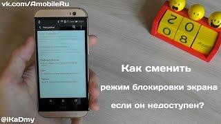 Как сменить режим блокировки экрана, если он недоступен?(, 2015-04-08T10:28:46.000Z)