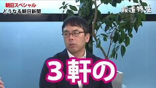 ♯126 報道特注【朝日スペシャル!!どうなる!?朝日新聞】