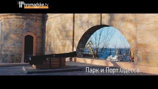 Парк и порт.Одесса.