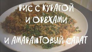 Рис с курагой и орехами, амарантовый салат