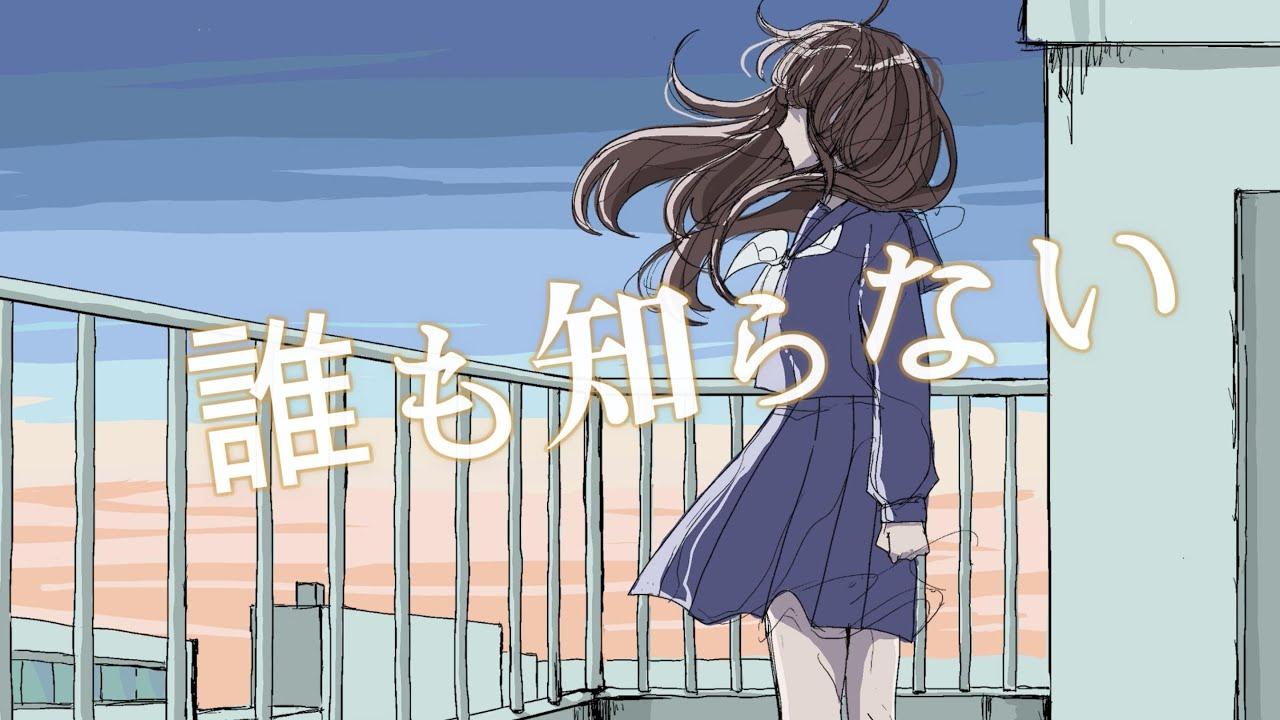 NANASI【誰も知らない】 Piano Ver.