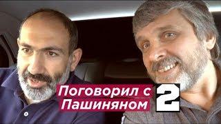 ПОГОВОРИЛ С ПАШИНЯНОМ 2.