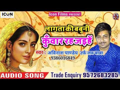 धमाकेदार-avinash-pandey-के-आवाज-में-live-recording-लागता-की-बबुनी-कुवार-रह-जइहे-superhit-likhit-2019