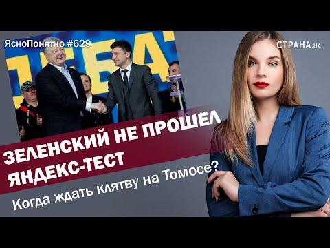 Зеленский не прошёл Яндекс-тест. Когда ждать клятву на Томосе?   ЯсноПонятно#629 By Олеся Медведева