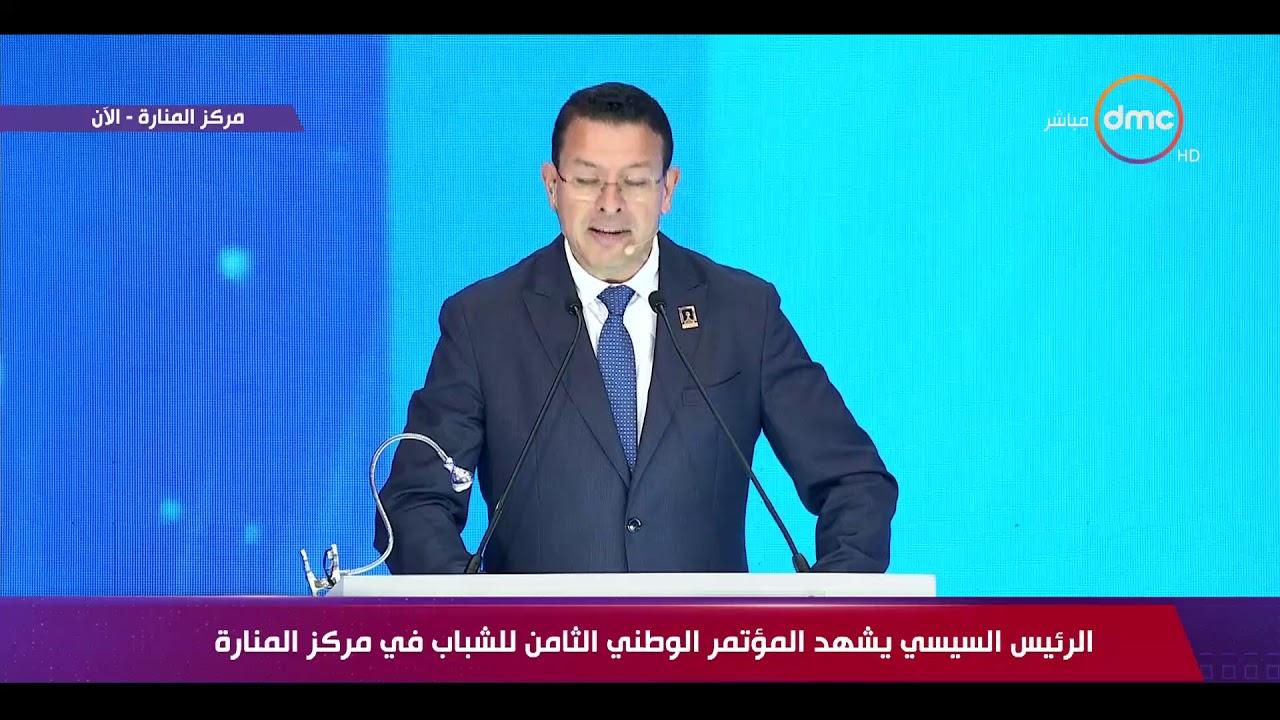 dmc:وصول الرئيس السيسي لمركز المنارة لافتتاح فعاليات المؤتمر الوطني الثامن للشباب