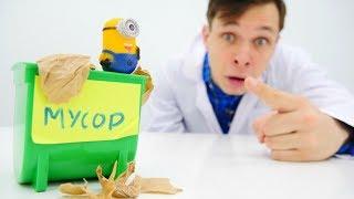 #Миньоны *Стюарт стал фиолетовым!* #СмешныеВидео Игры для детей #Игрушки из мультиков