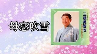 三橋美智也母恋吹雪作詞:矢野亮作曲:林伊佐緒.