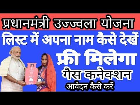 प्रधानमंत्री उज्ज्वला योजना में आवेदन कैसे करें  Pradhan Mantri Ujjwala Yojana Main aavedan Kaise Kr