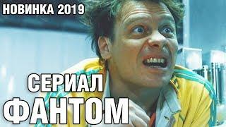 Лучшие ФИЛЬМЫ и СЕРИАЛЫ 2019 - ФАНТОМ смотреть онлайн все серии |