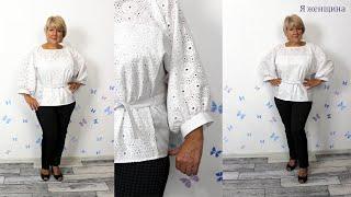 Блуза оверсайз. Без выкройки, вытачек и плечевых швов. С пышными рукавами и кулиской