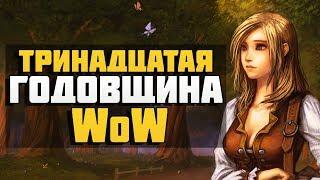 Годовщина World of Warcraft. Мировые боссы и награды