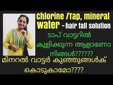 ക്ലോറിൻ/ടാപ് /മിനറൽ വാട്ടർ അറിഞ്ഞിരിക്കേണ്ടത്.Tap/chlorine Water/Mineral Water-healthy Facts.