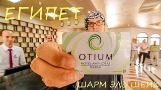 ЕГИПЕТ  - Шарм Эль Шейх - Otium Hotel Amphoras Sharm Egypt 1080 HD (отель , красное море)