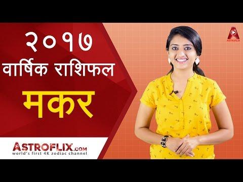 Makar Rashifal 2017 (मकर राशिफल २०१७)   Capricorn Horoscope 2017 in Hindi