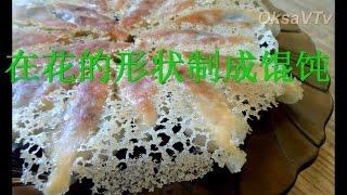 пельмени в форме цветов из льда (在花的形状制成馄饨冰).ravioli in the shape of flowers made of ice