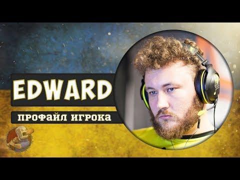 Профайл игрока Edward