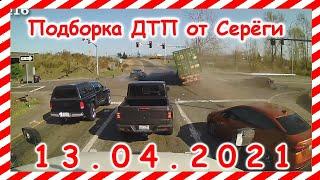 ДТП Подборка на видеорегистратор за 13 04 2021 Апрель2021