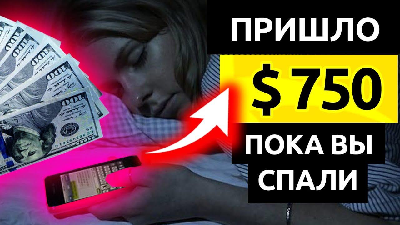 ПРИШЛО $750 ПАССИВНО ★ ЗАРАБОТОК на ТЕЛЕФОНЕ! Как заработать деньги в интернете без вложений?