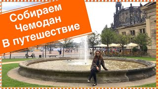 видео Шоппинг в Дрездене: отзывы туристов