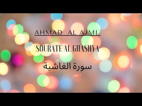 Magnifique récitation Coran💖📖💖 Sourate al Ghashiya  ❣ Ahmed al Ajmi