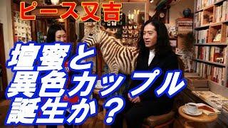 お笑い芸人で芥川賞作家のピース・又吉直樹(37)に、初の恋愛スキャ...