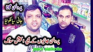 Samandara Ton Par Jan Waleya Jaani Sialkotia Punjabi Pardesi Song Punjabi Sad Song