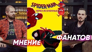 """Фанаты человека-паука о м/ф """"Человек-паук: через вселенные"""""""
