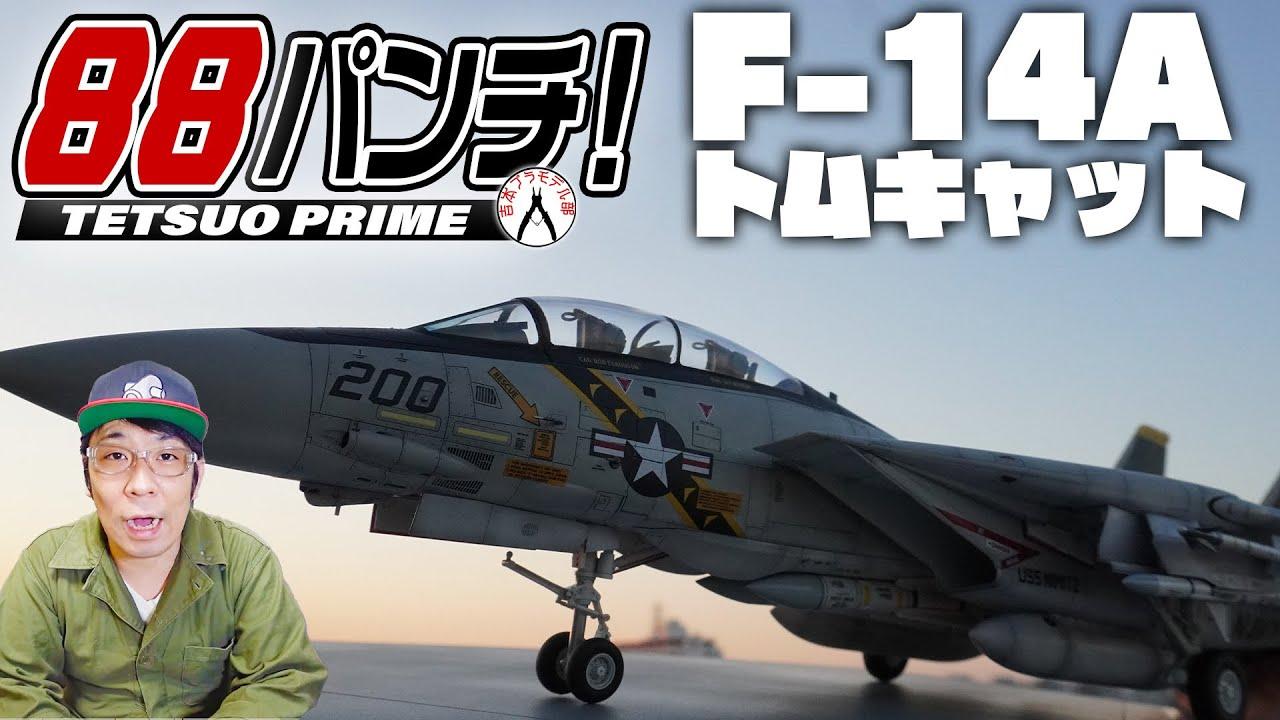 88パンチ!F-14A トムキャット(TOMCAT)