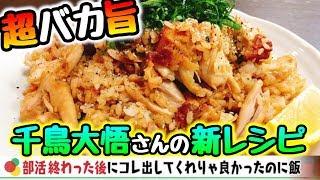 フライドチキンとうなぎのタレ飯 こっタソの自由気ままに【Kottaso Recipe】さんのレシピ書き起こし
