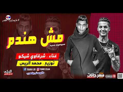 مهرجان مش هندم يوم عليكى | شرقاوي نجم التيك توك | توزيع محمد الريس 2019