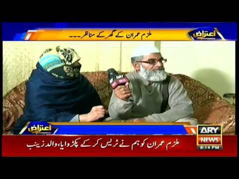 Aiteraz Hai - 26th January 2018 - Ary News
