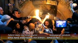 Η Αφή του Αγίου Φωτός στην 4Ε - Ιεροσόλυμα 2018