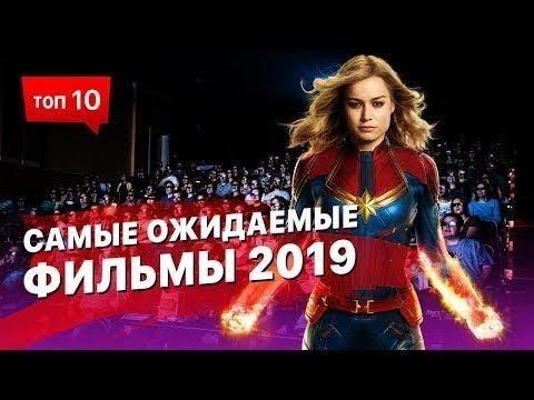 Топ 5 Самых Ожидаемых Фильмов 2019-2020 Года