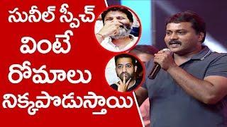 Sunil Superb Speech at Aravindha Sametha Pre Release Event | Jr. NTR  Pooja Hegde | Top Telugu Media