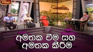 Doramadalawa - (2020-09-21) | ITN Thumbnail