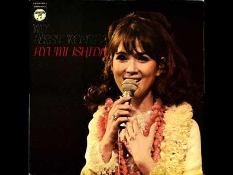 my first ricital ayumi ishida 1969 抜粋