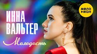 Смотреть клип Инна Вальтер - Молодость