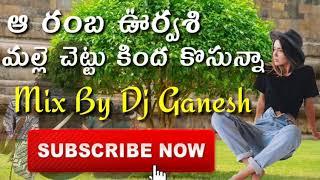 Aa ramba urvasi menakaly || Remix Dj Song || Mix By Dj Ganesh  cpl😊😊
