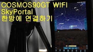 COSMOS90GT WIFI - 코동 와이파이한방에 연…