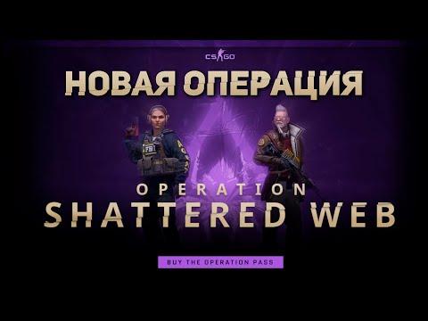 """НОВАЯ ОПЕРАЦИЯ """"РАСКОЛОТАЯ СЕТЬ"""" (CS:GO)"""