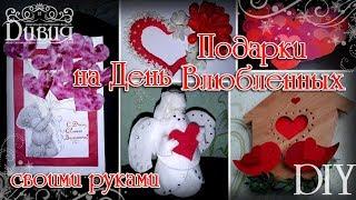 DIY * Простые подарки на День Святого Валентина своими руками * Поделки с детьми к 14 февраля
