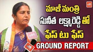 Telangana Congress EX Minister Sunitha Laxma Reddy Face To Face | TRS | KCR | YOYO TV Ground Report