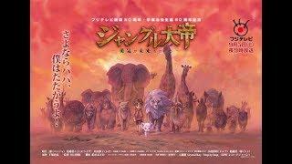 Кимба / Император Джунглей: Храбрость изменяет будущее / Jungle Taitei / ジャングル大帝 (2009г.) + Rus Sub.