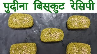 Pudina Mint Biscuits How To Make Easy Mint Biscuits Recipe पुदीना बिस्किट्स