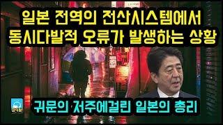 일본 전역의 전산시스템에서 동시다발적 오류가 발생하는 상황 / 혼란을 넘어 분노에빠진 일본국민들 [잡식왕]