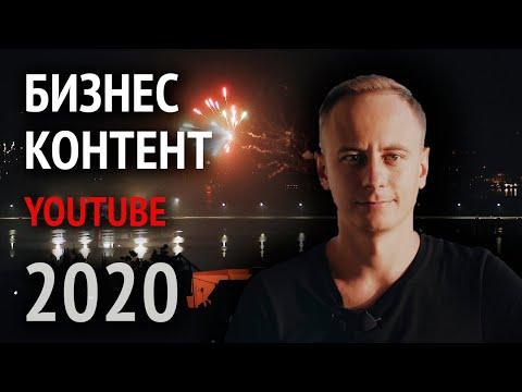 Бизнес-контент на YouTube: что делать и как зарабатывать в 2020 году. // Итоги 2019 в Точка G