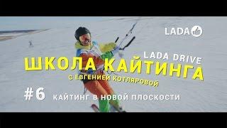 Кайт серфинг (LADA Drive Урок #6  - Кайтинг в новой плоскости)