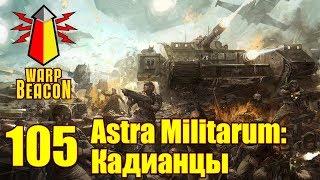 ВМ 105 Либрариум - Astra Militarum: Кадианцы / Cadians