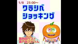 [LIVE] ワラシベショッキング 第4回【ゲスト瀬戸あさひさん】
