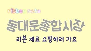 리본노트] 동대문종합시장 쇼핑 /리본재료 구입/ 악세사…